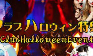 news_clubhalloween-2017_20171025